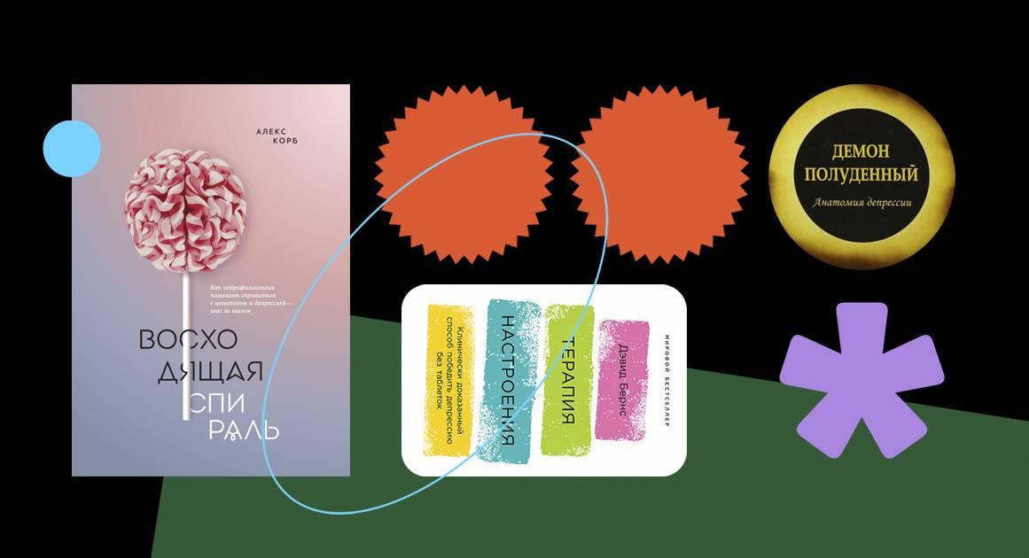 Лучшие книги и ресурсы о депрессии