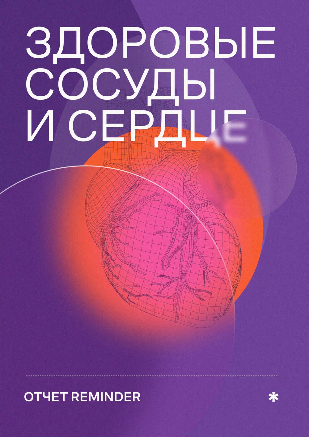Здоровые сосуды и сердце, профилактика сердечно-сосудистых заболеваний